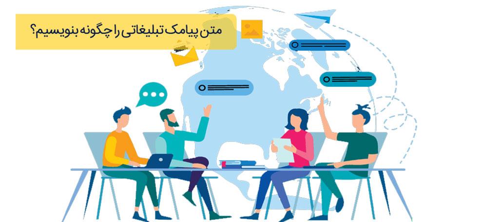 مهمترین اصول نوشتن متن پیامک تاثیرگذار - آموزش نکات اساسی