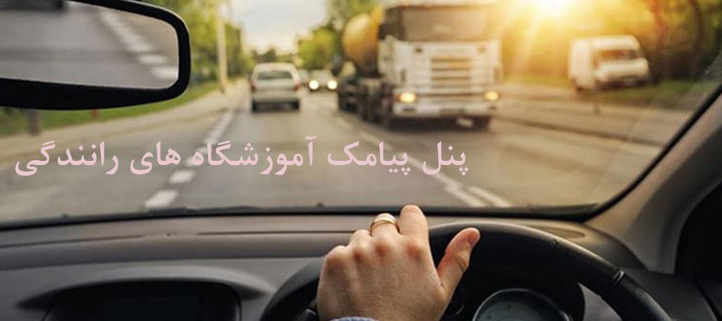 پنل پیامک آموزشگاه رانندگی - کاربرد پیامک در آموزشگاه های رانندگی