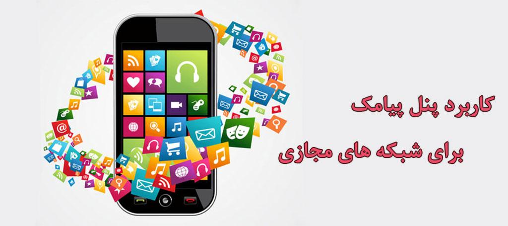 پنل پیامک شبکه های مجازی - مزایای پنل اس ام اس شبکه های مجازی