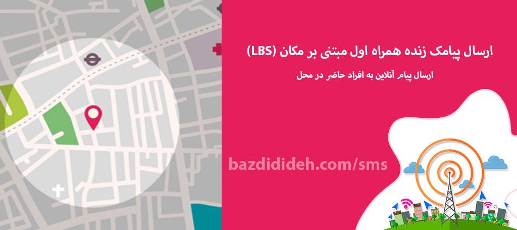 ارسال پیامک زنده - ارسال پیامک از دکل همراه اول LBS