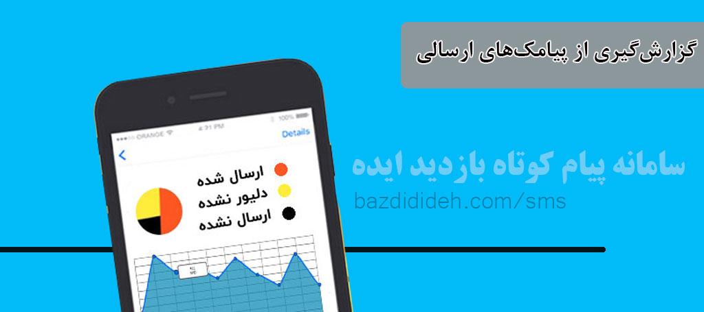 گزارشگیری از پیامکهای ارسالی - وضعیت دلیوری پیامک در پنل اساماس