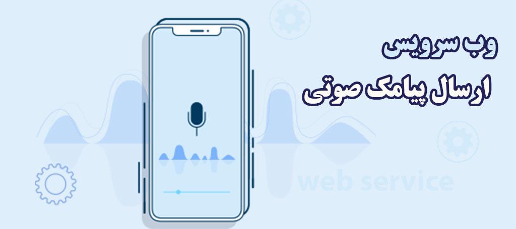 وب سرویس پیام صوتی - وب سرویس ارسال پیام کوتاه صوتی