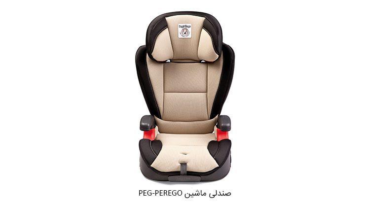 صندلی ماشین PEG-PEREGO