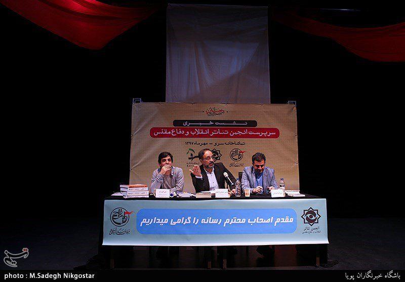 نشست خبری سرپرست انجمن تئاتر انقلاب و دفاع مقدس