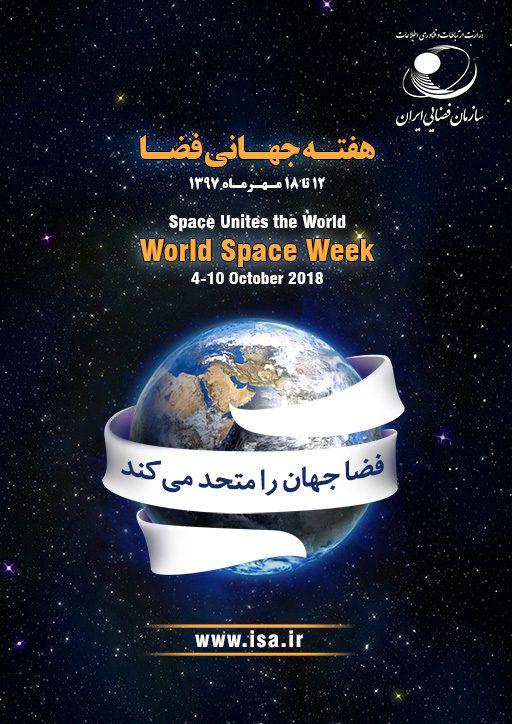 هفته جهانی فضا