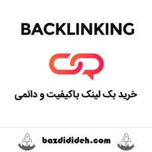 پکیج بک لینک دائمی سایتهای معروف دنیا