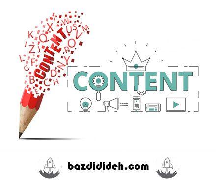 تولید محتوای سایت