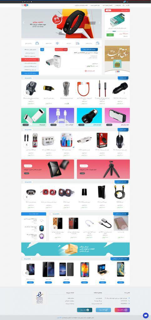 جی پارت فروشگاه قطعات گوشی های GLX و لوازم جانبی هوشمند موبایل