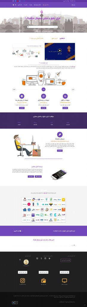 ایران تبلیغ طراحی و تبلیغات هدفمند