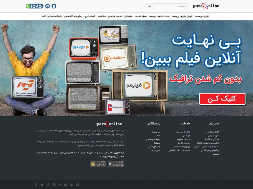 پارس آنلاین اینترنت پرسرعت ADSL