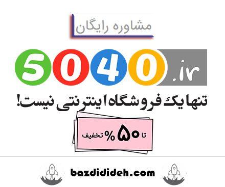 فروش ویژه محصولات ۵۰۴۰
