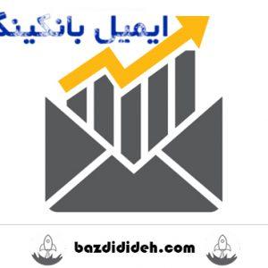 بانک ایمیل سایتهای هک