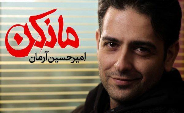 امیر حسین آرمان در سریال خانگی مانکن