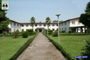 دانشکده کشاورزی دانشگاه گیلان