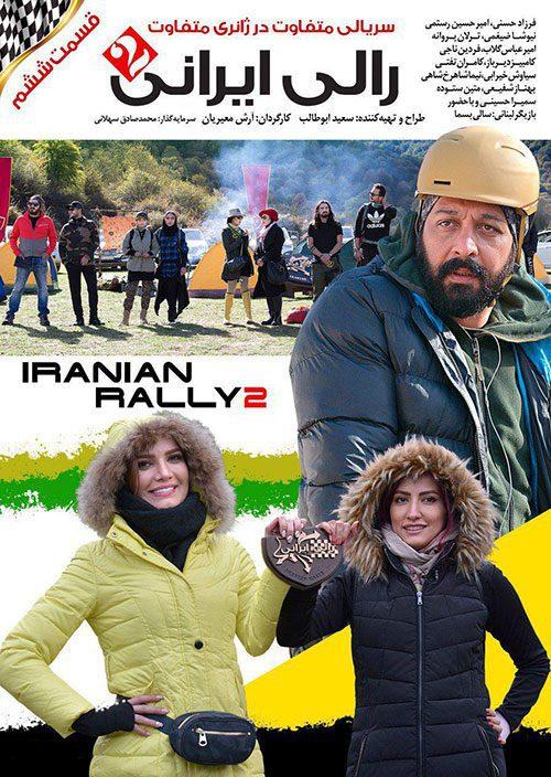 دانلود سریال کمدی رالی ایرانی 2