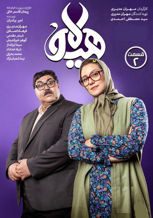 دانلود قسمت دوم سریال هیولا