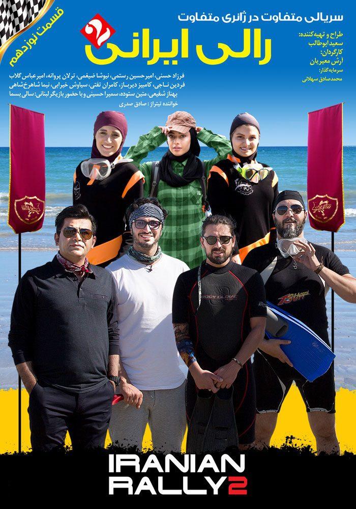 دانلود قسمت نوزدهم سریال رالی ایرانی 2