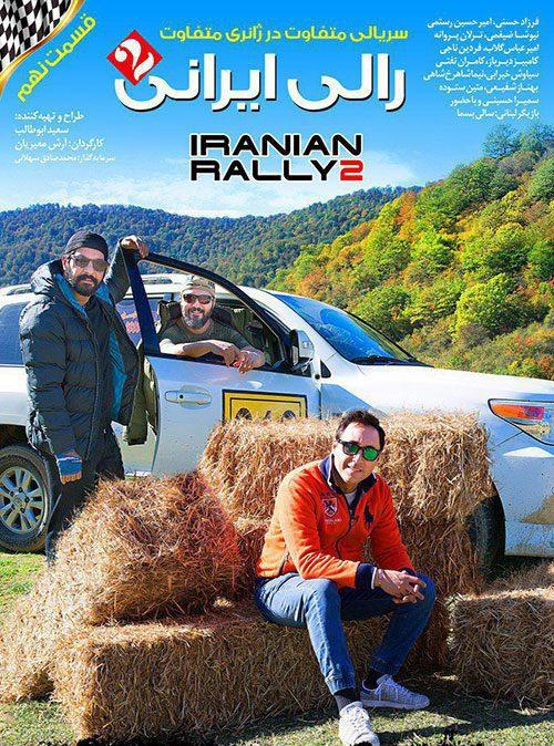 دانلود قسمت نهم مسابقه رالی ایرانی 2