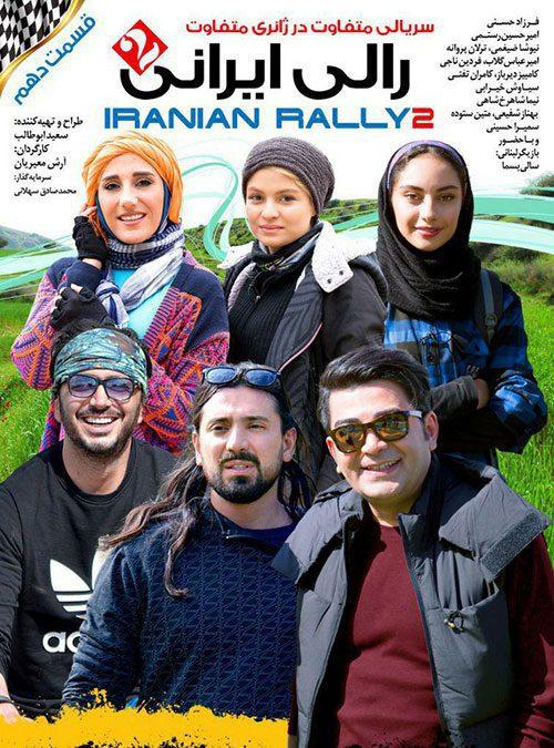 مسابقه رالی ایرانی 2 قسمت دهم