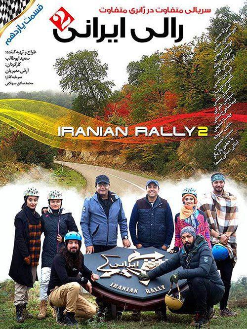دانلود رالی ایرانی 2