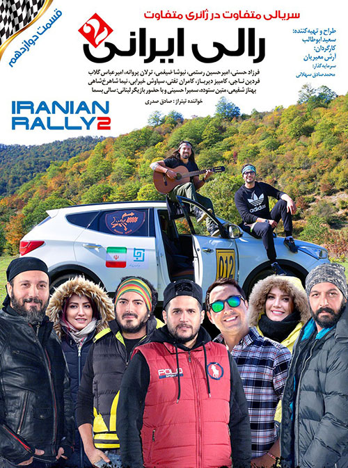 دانلود قسمت دوازدهم سریال رالی ایرانی 2