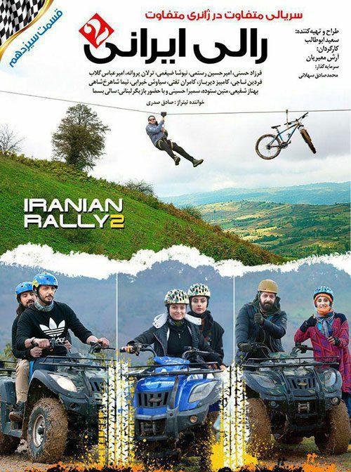 سریال رالی ایرانی 2 دانلود
