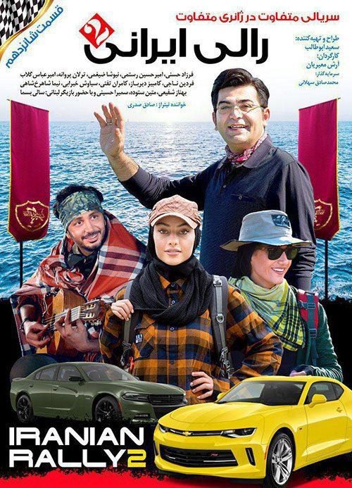 دانلود قسمت شانزدهم سریال رالی ایرانی