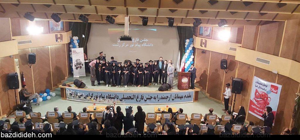 جشن فارغ التحصیلی دانشگاه پیام نور مرکز رشت