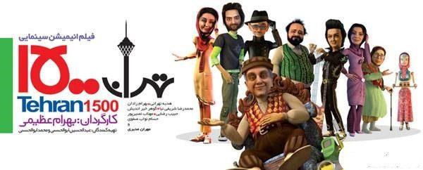 فیلم انیمیشن سینمایی تهران 1500