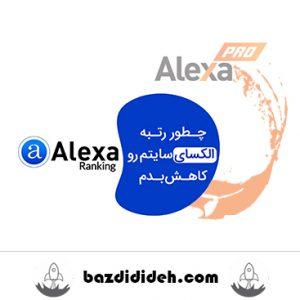 کاهش رتبه الکسا - بهبود رتبه الکسا - بهبود تضمینی رنک ایران