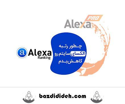 بهبود رتبه حرفه ای  299 هزار تومان سفارش رتبه الکسا دلخواه