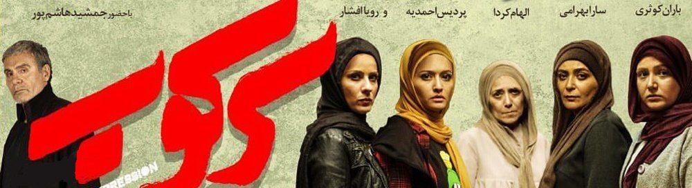 دانلود فیلم سینمایی سرکوب