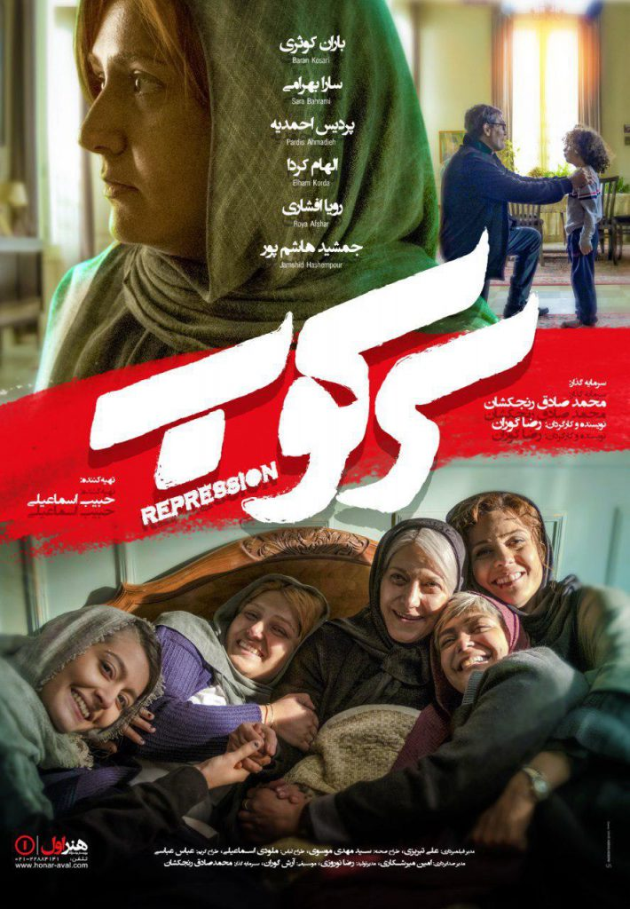 دانلود سینمایی سرکوب sarkob