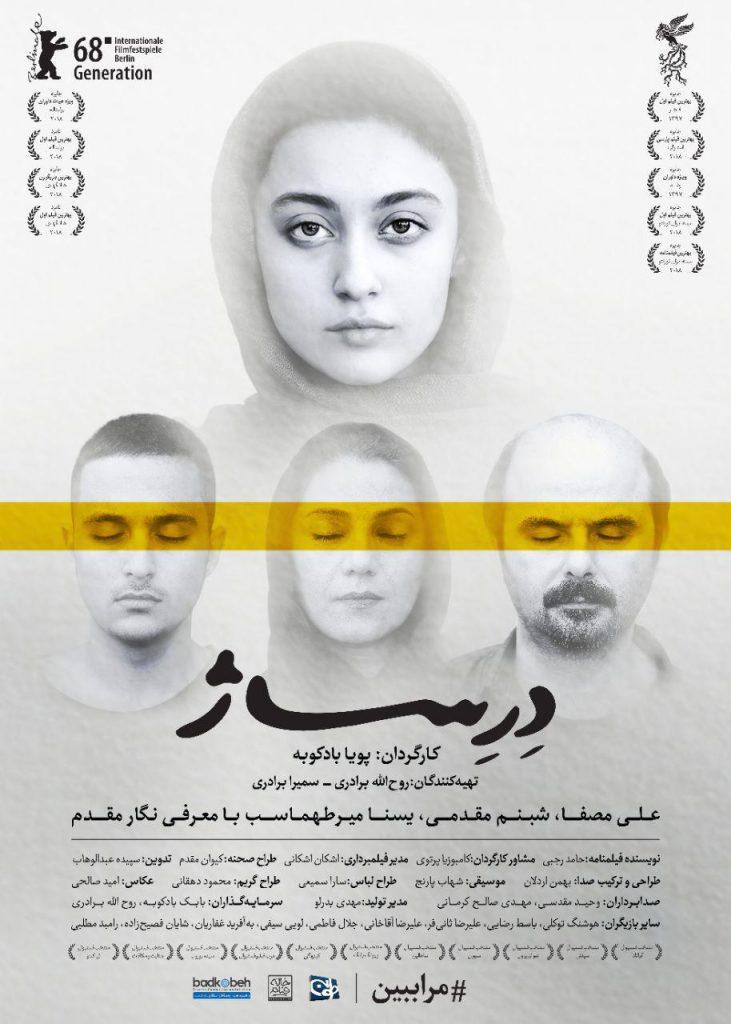 دانلود فیلم سینمایی درساژ