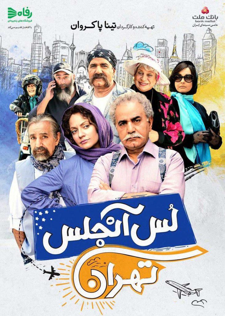 دانلود سینمایی لس آنجلس تهران