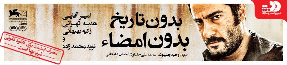 سینمایی bedone-tarikh bedone emza