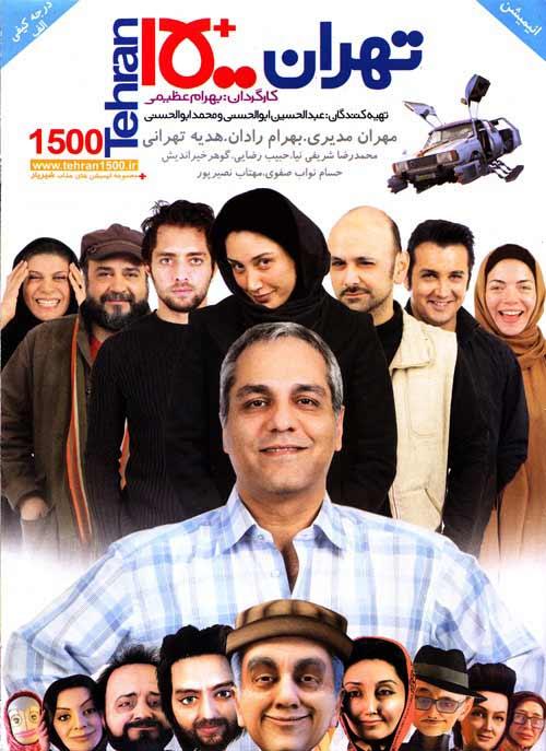 1500 - دانلود فیلم تهران 1500