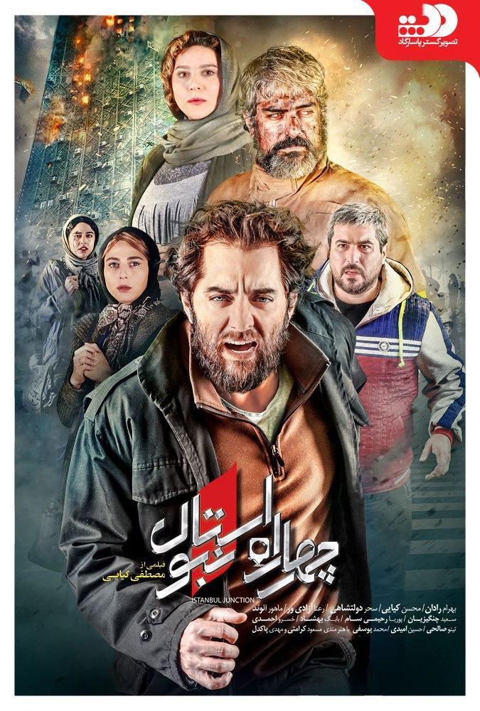 دانلود فیلم سینمایی چهارراه استانبول