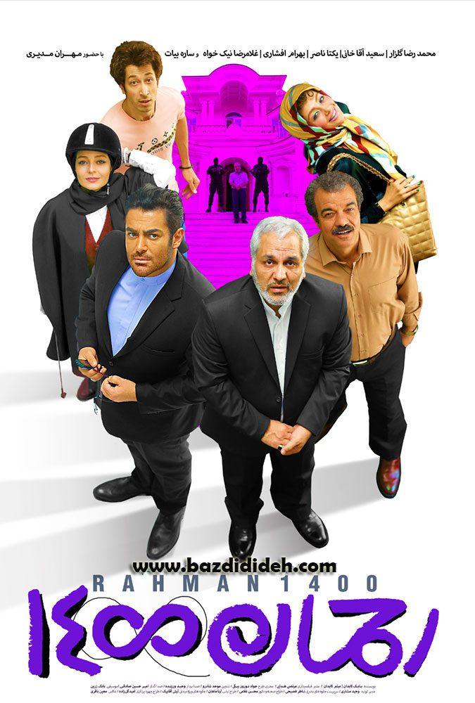 دانلود سینمایی رحمان 1400
