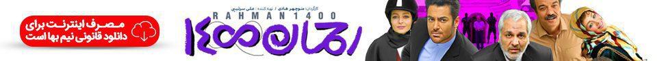 تیزر + نقد و بررسی فیلم رحمان 1400