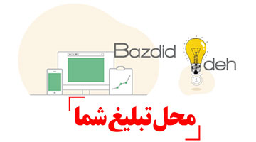 ads bazdidideh - تبلیغات