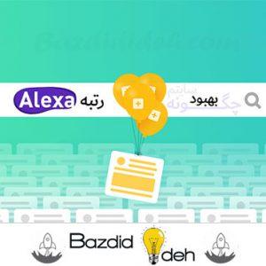 بهبود تضمینی رتبه الکسا ( شرکتی )