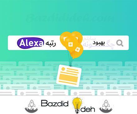 بهبود رتبه شرکتی  499 هزار تومان سفارش رتبه الکسا دلخواه