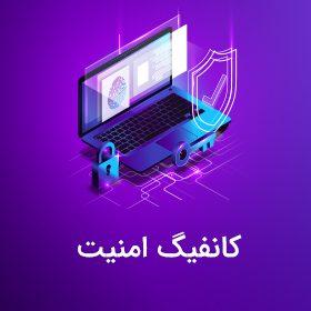 پکیج امنیت سایت  799 هزار تومان ثبت سفارش
