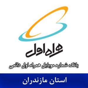 بانک شماره موبایل استان مازندران - همراه اول دائمی