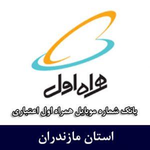بانک شماره موبایل همراه اول استان مازندران - اعتباری