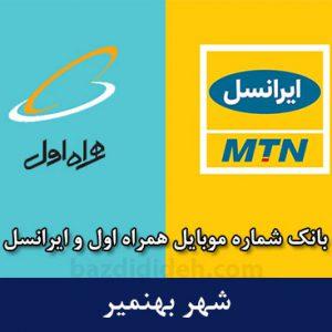 بانک شماره موبایل بهنمیر - بانک موبایل همراه اول و ایرانسل شهر بهنمیر