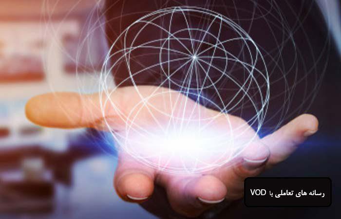 انواع رسانه های تعاملی یا VOD