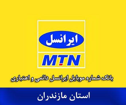 بانک شماره موبایل ایرانسل استان مازندران ( دائمی - اعتباری )