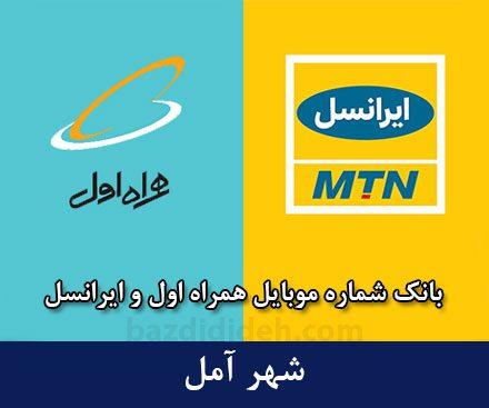 بانک شماره موبایل آمل - جامع ترین بانک موبایل همراه اول و ایرانسل شهر آمل